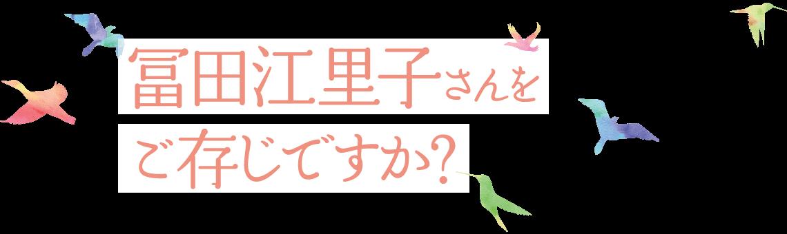 冨田 江里子さんをご存知ですか?